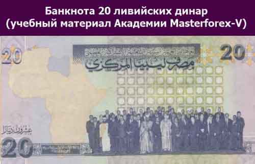 Купюра 20 динаров 2009 года выпуска