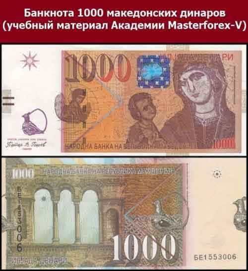 Купюра 1000 динаров