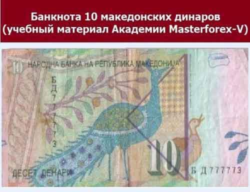 Банкнота в 10 македонских динаров