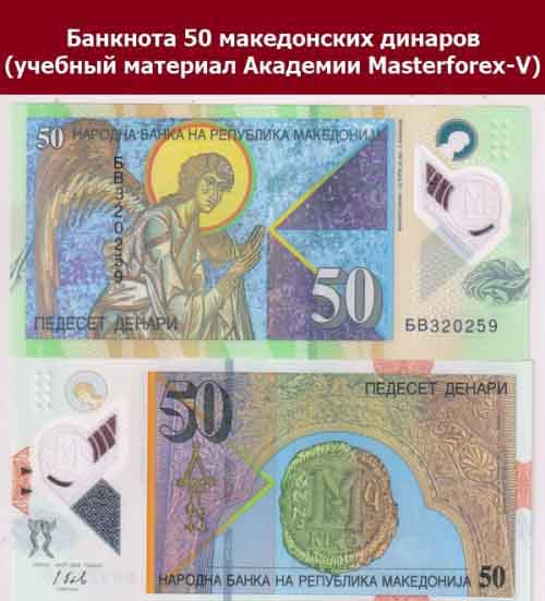Банкнота 50 динаров