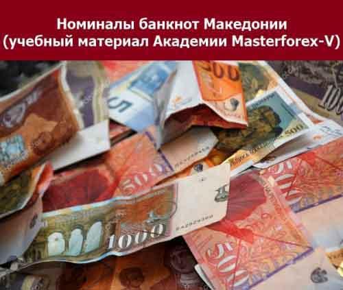 Номиналы банкнот Македонии