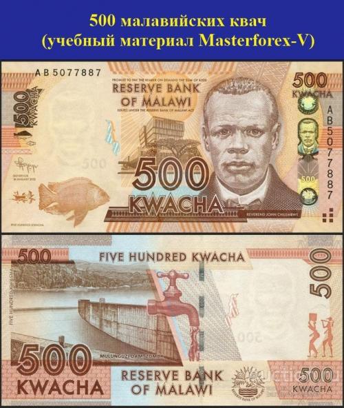 500 малавийских квач