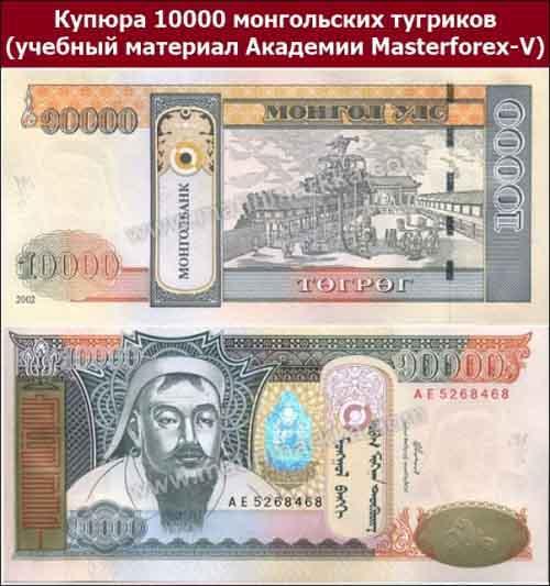 Купюра 10000 монгольских тугриков