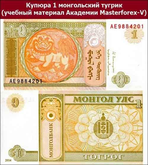 Купюра в 1 монгольский тугрик