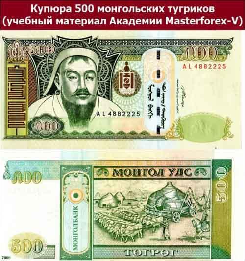 Купюра 500 монгольских тугриков