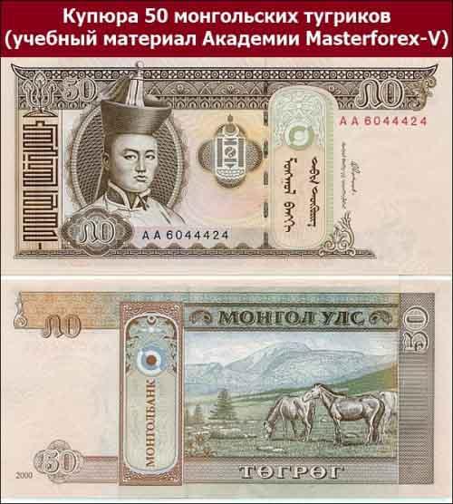 Купюра 50 монгольских тугриков
