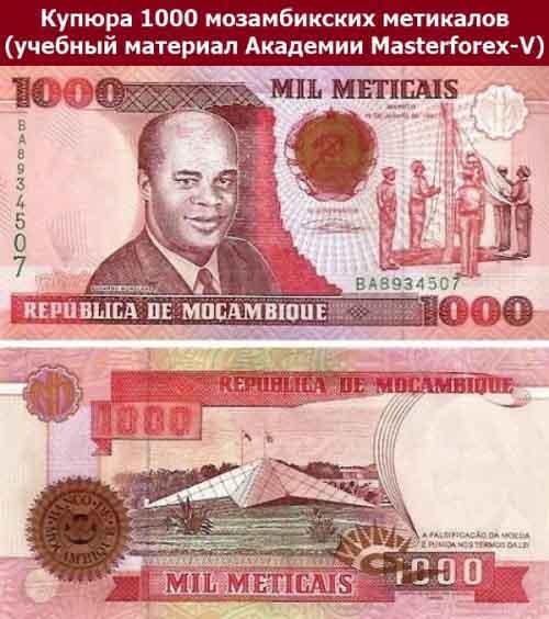 Купюра 1000 мозамбикских метикалов