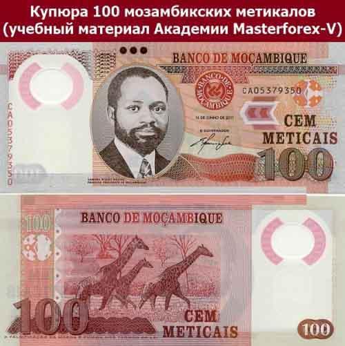 Купюра 100 мозамбикских метикалов