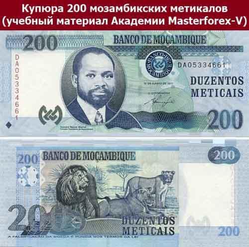 Купюра 200 мозамбикских метикалов