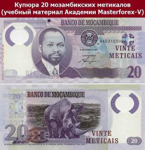Купюра 20 мозамбикских метикалов