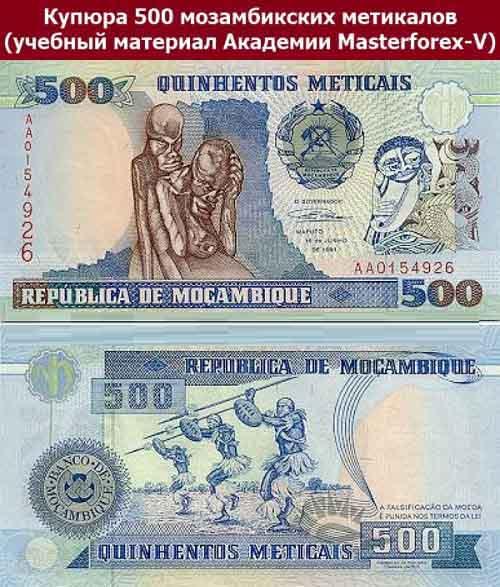 Купюра 500 мозамбикских метикалов