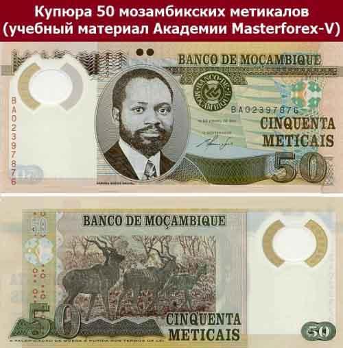 Купюра 50 мозамбикских метикалов