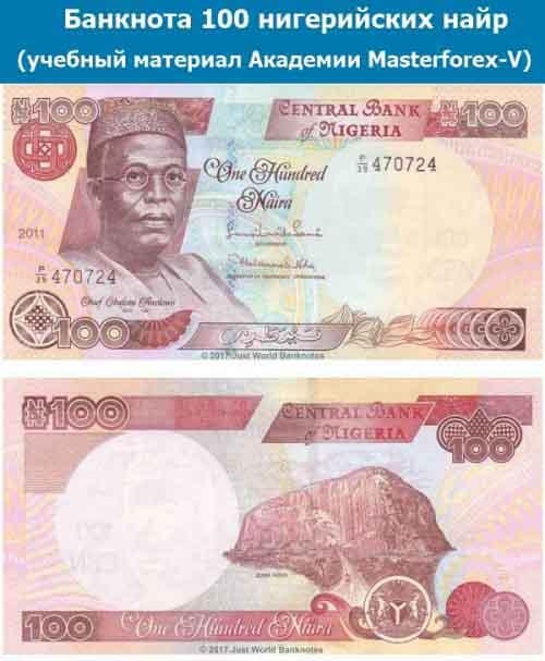 Банкнота 100 нигерийских найр