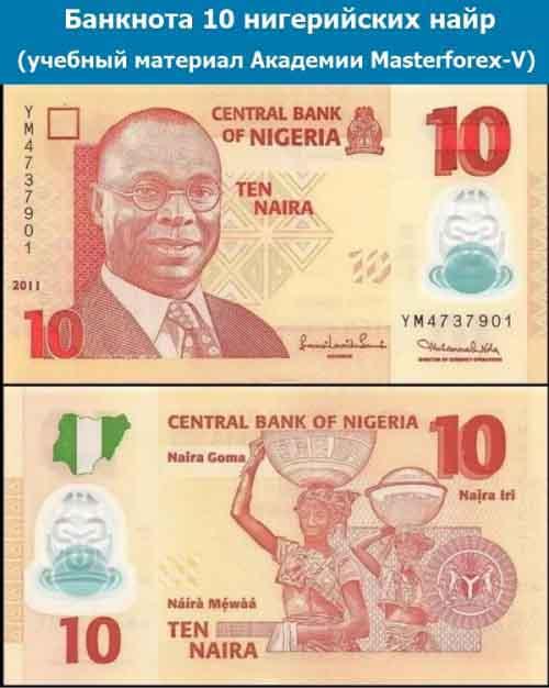 Банкнота 10 нигерийских найр