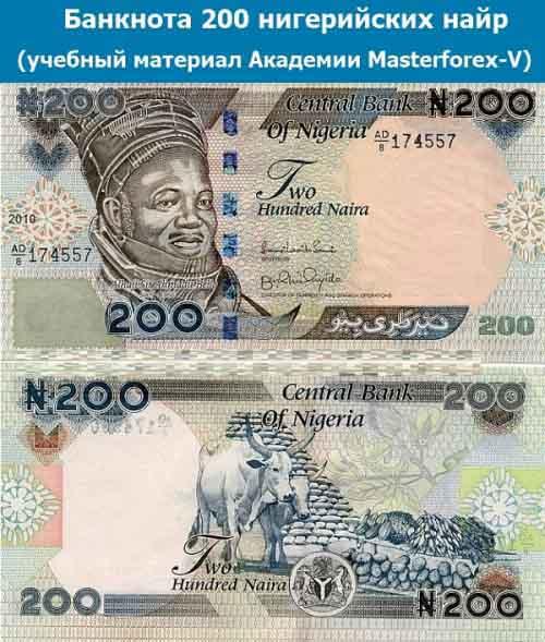 Банкнота 200 нигерийских найр