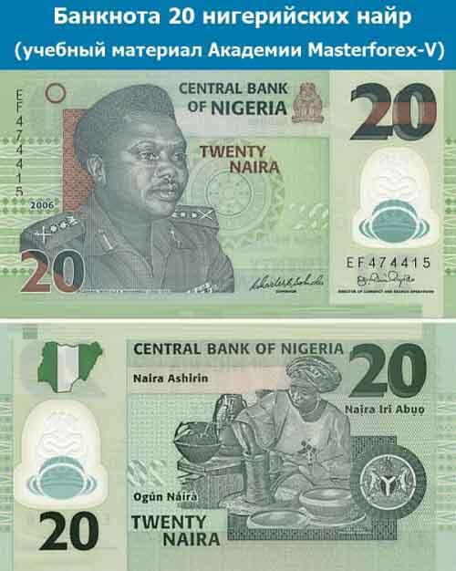 Банкнота 20 нигерийских найр