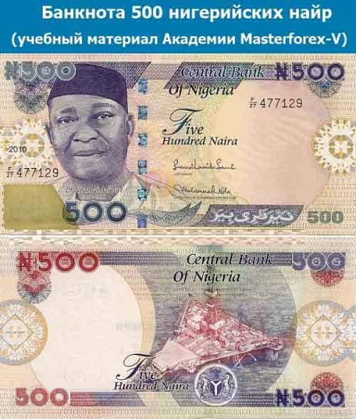 Банкнота 500 нигерийских найр