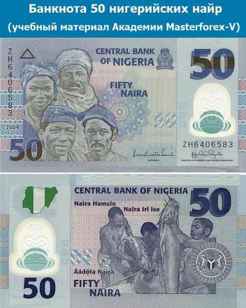Банкнота 50 нигерийских найр