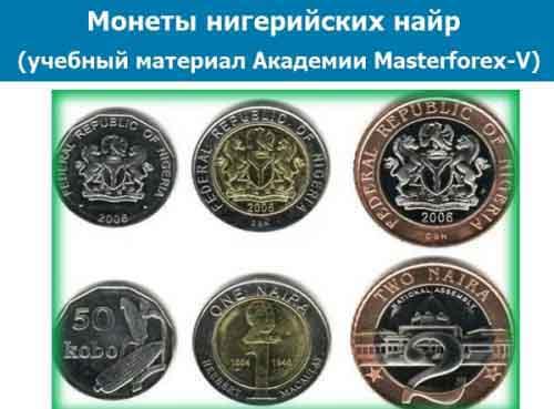 Монеты нигерийской найры