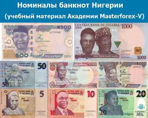 Номиналы банкнот Нигерии