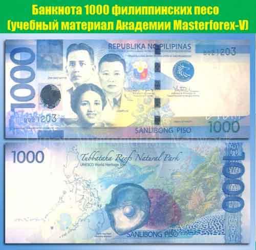 Банкнота 1000 филиппинских песо