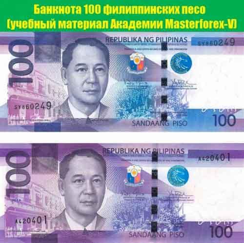 Банкнота 100 филиппинских песо