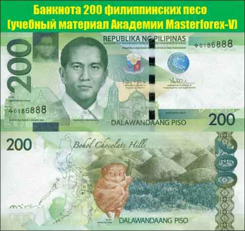 Банкнота 200 филиппинских песо