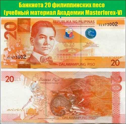 Банкнота 20 филиппинских песо