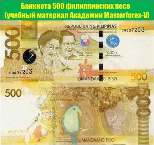 Банкнота 500 филиппинских песо