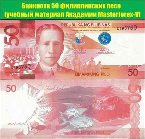 Банкнота 50 филиппинских песо