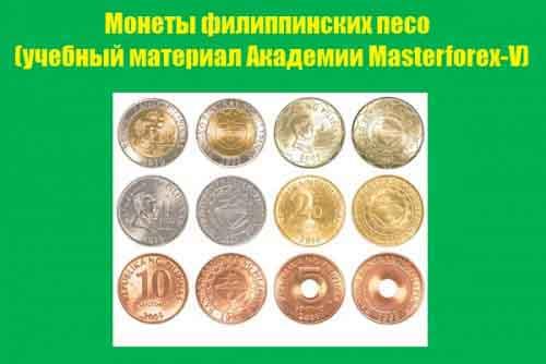 Монеты филиппинского песо
