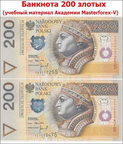 Банкнота 200 злотых