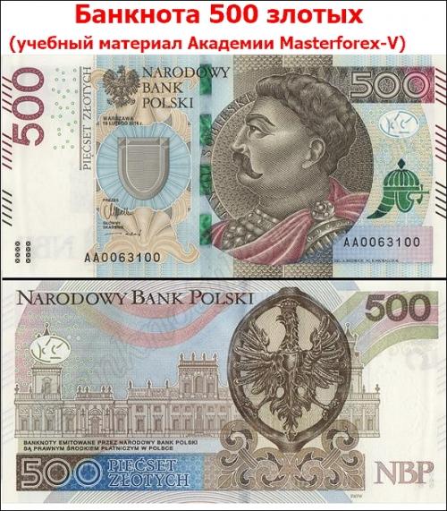 Банкнота 500 злотых
