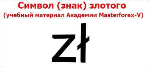 Символ злотого