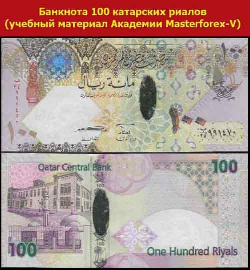 Банкнота 100 катарских риалов