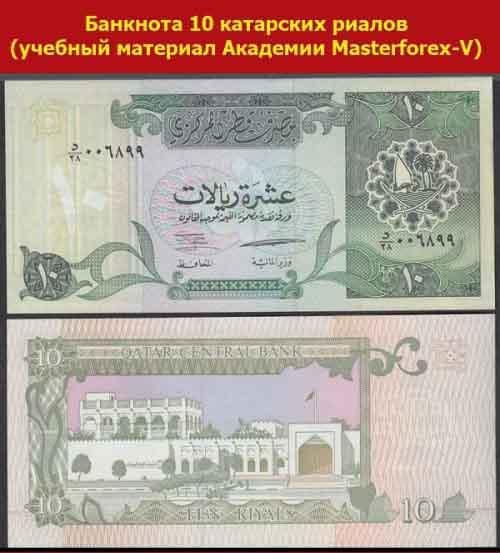 Банкнота 10 катарских риалов