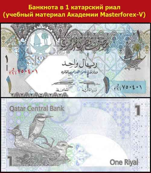 Банкнота в 1 катарский риал