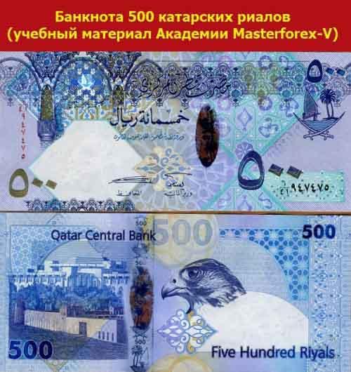 Банкнота 500 катарских риалов