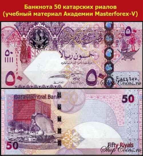 Банкнота 50 катарских риалов