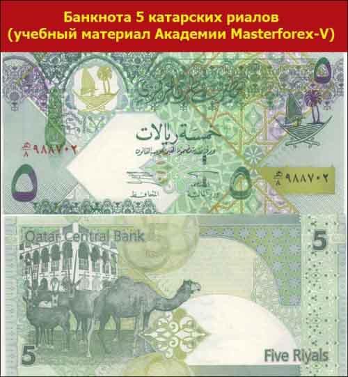 Банкнота 5 катарских риалов