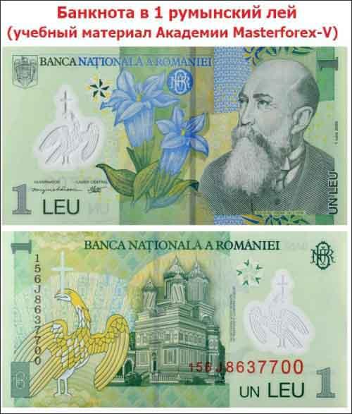 Банкнота в 1 румынский лей