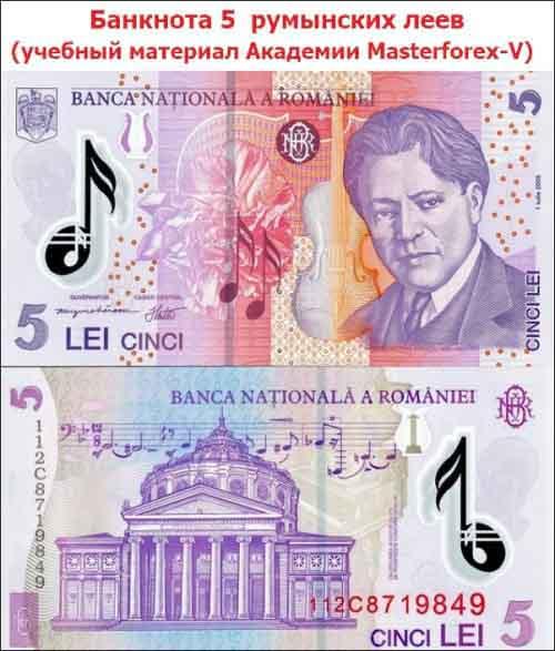 Банкнота 5 леев