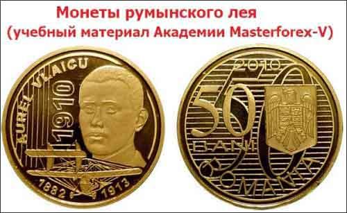 Монеты румынского лея