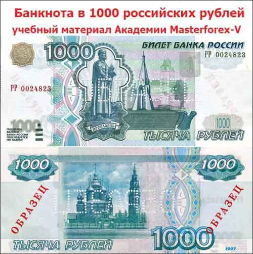 Банкнота в 1000 рублей