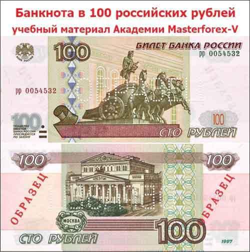 Купюра в 100 российских рублей