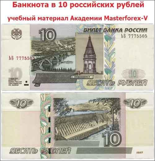 Банкнота в 10 российских рублей