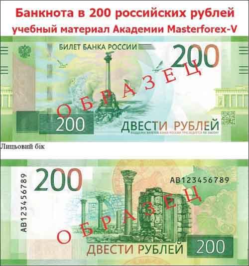 Купюра в 200 российских рублей