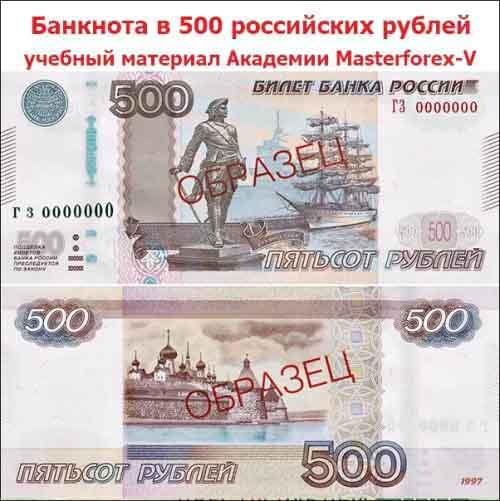 Купюра 500 российских рублей