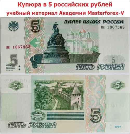 Купюра в 5 российских рублей