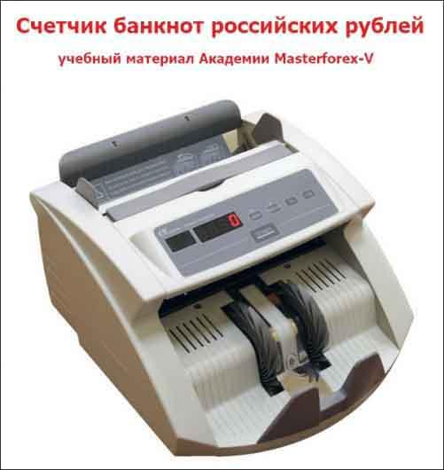 Счетчики – детектор подлинности российских рублей